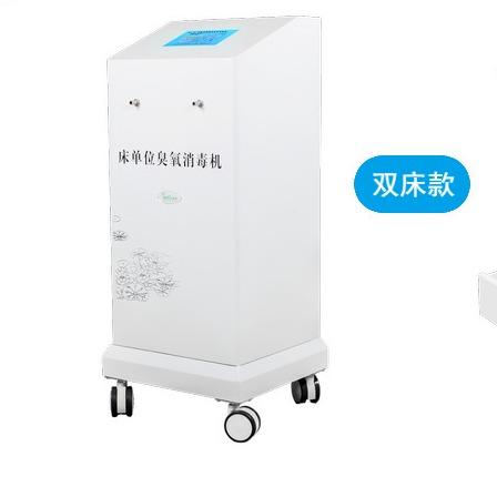 祝贺安尔森牌床单位臭氧消毒机进入绍兴市人民医院